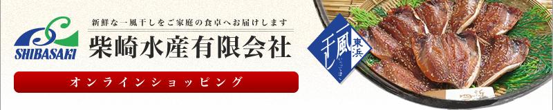 柴崎水産有限会社|水産加工食品の製造、販売業|長崎県|佐世保市|東浜町